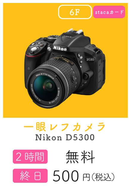 ハコスタジアム大阪の機材レンタルできるNikonの一眼レフカメラ