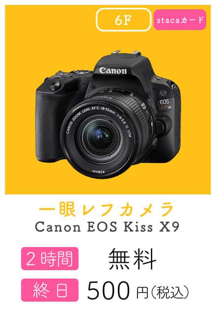 ハコスタジアム大阪の機材レンタルできるCanonの一眼レフカメラ
