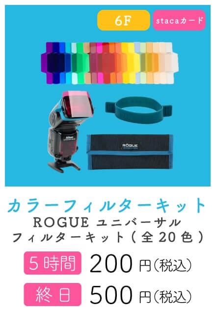 ハコスタジアム大阪の有料機材レンタルできるカラーフィルムキット