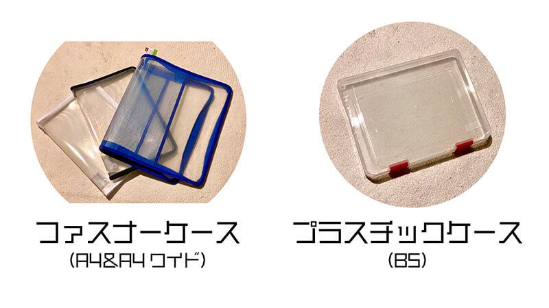 おすすめのファスナーケース(A4・A4ワイドサイズ)とプラスチックケース(B5サイズ)