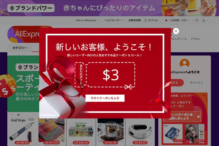 中国ECサイトのAliExpressのTOP画面に出てくるキャンペーン情報