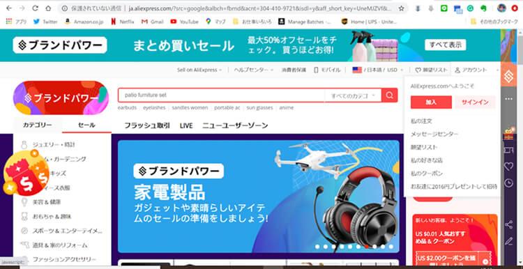 中国ECサイトのAliExpressのTOP画面