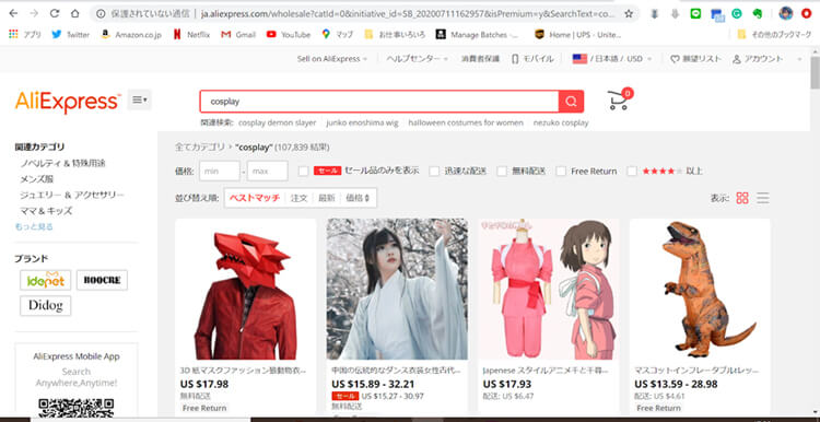 中国ECサイトのAliExpressで「cosplay」と検索した結果の画面