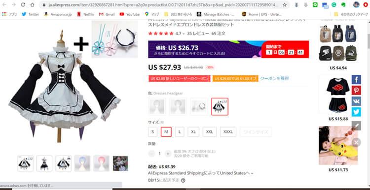 中国ECサイトのAliExpressで「『Re:ゼロ』のレム」で検索した結果の商品ページ画面