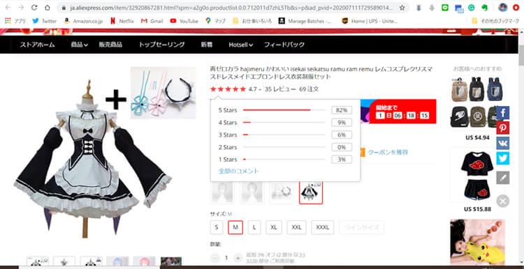 中国ECサイトのAliExpressの「『Re:ゼロ』のレム」の商品の評価の画面