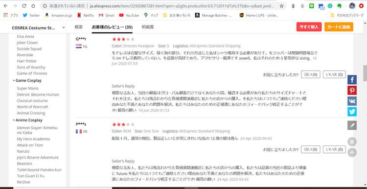 中国ECサイトのAliExpressの「『Re:ゼロ』のレム」の商品の評価の詳細画面