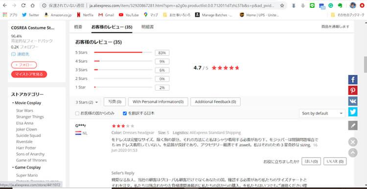 中国ECサイトのAliExpressの「『Re:ゼロ』のレム」の商品を販売している人の評価画面