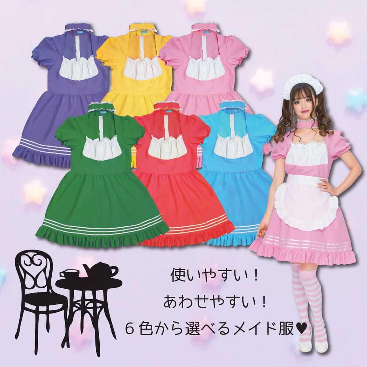 PUREネット通販で購入可能なカラーバリエーション豊富なメイド服