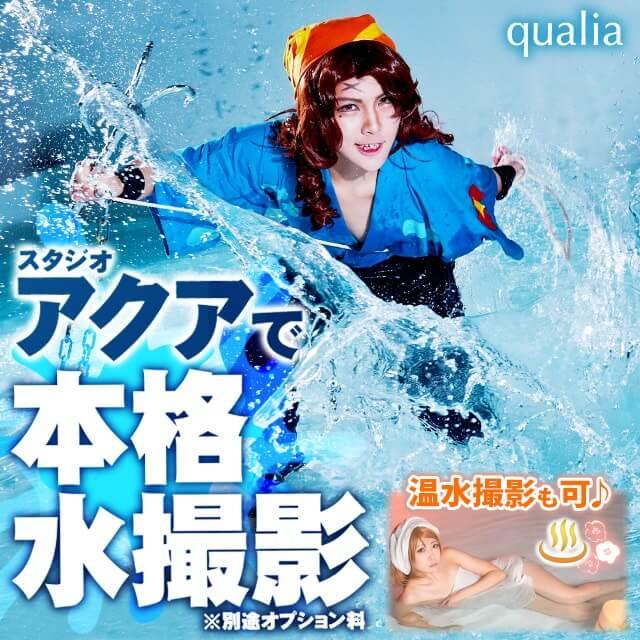 撮影スタジオ「スタジオクオリア新大阪店」のアクアスタジオのブース01