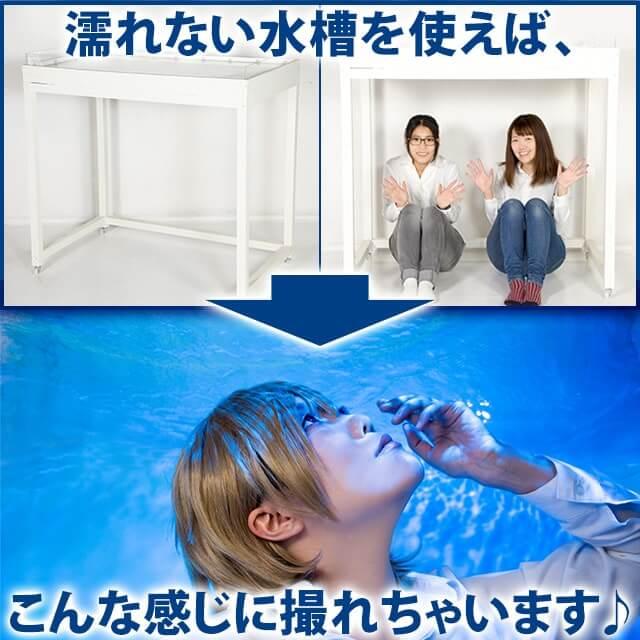 撮影スタジオ「スタジオクオリア新大阪店」のアクアスタジオのブース02