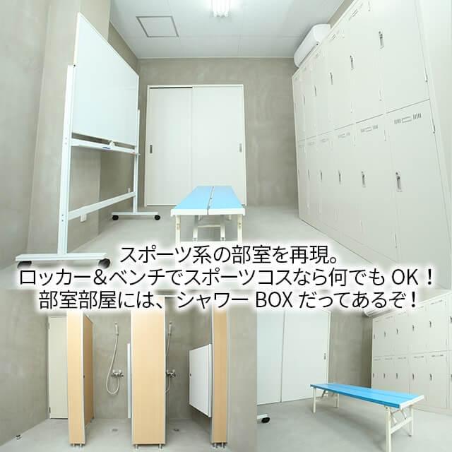 撮影スタジオ「スタジオクオリア新大阪店」のスクールスタジオのブース03