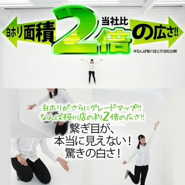 撮影スタジオ「スタジオクオリア新大阪店」のホワイトスタジオのブース01