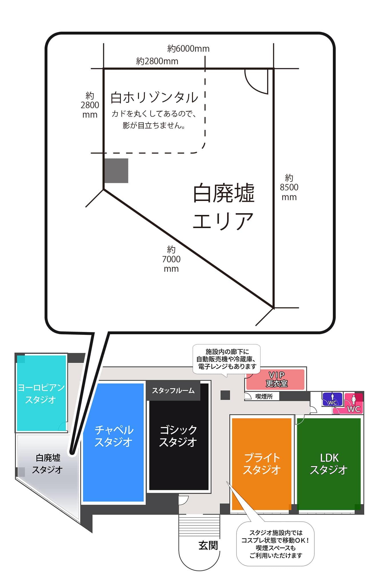 撮影スタジオ「スタジオクオリア大阪平野店」の白廃墟スタジオのブース03