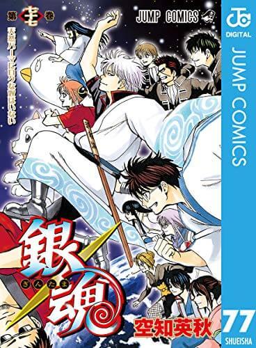 ジャンプコミックスの『銀魂』77巻