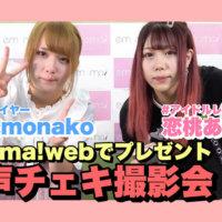 【YouTube連動】恋桃あみな&蒼依monako音声チェキプレゼント
