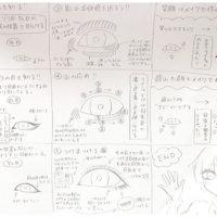 目の形自由自在!蒼依monako流~アイメイク編~【丁寧な手書きイラスト説明書付き】
